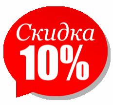 Скидка на мебель 10%